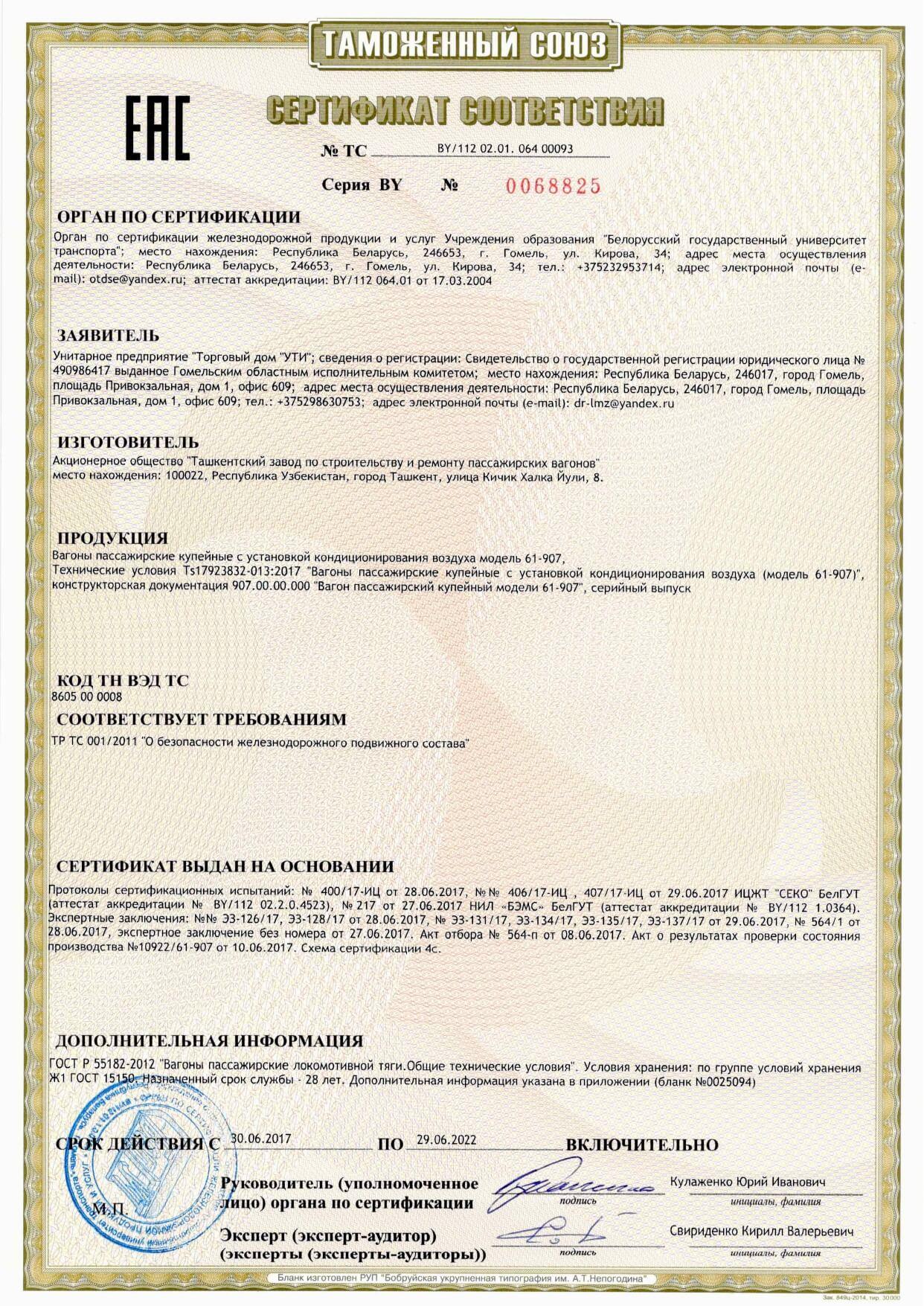 Сертификат на ЦМК_page-0001
