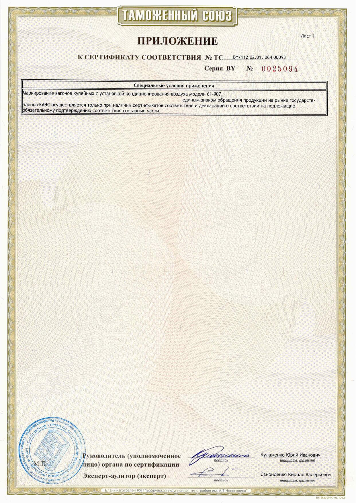 Sertifikat-na-CMK_page-0002-2