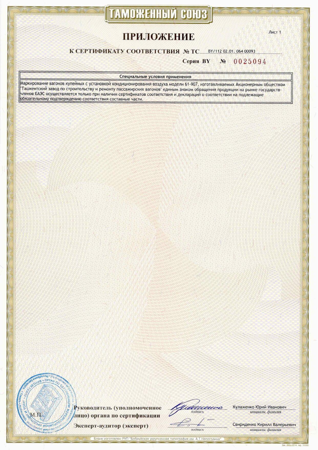 Сертификат на ЦМК_page-0002