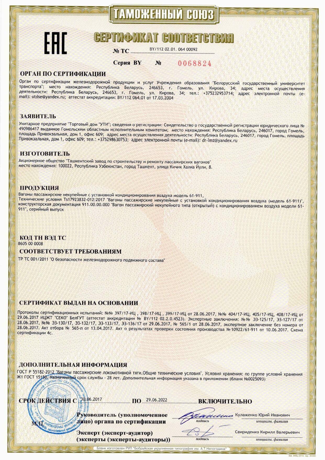 Сертификат на ЦМО (пассажирский не купейный вагон)_page-0001