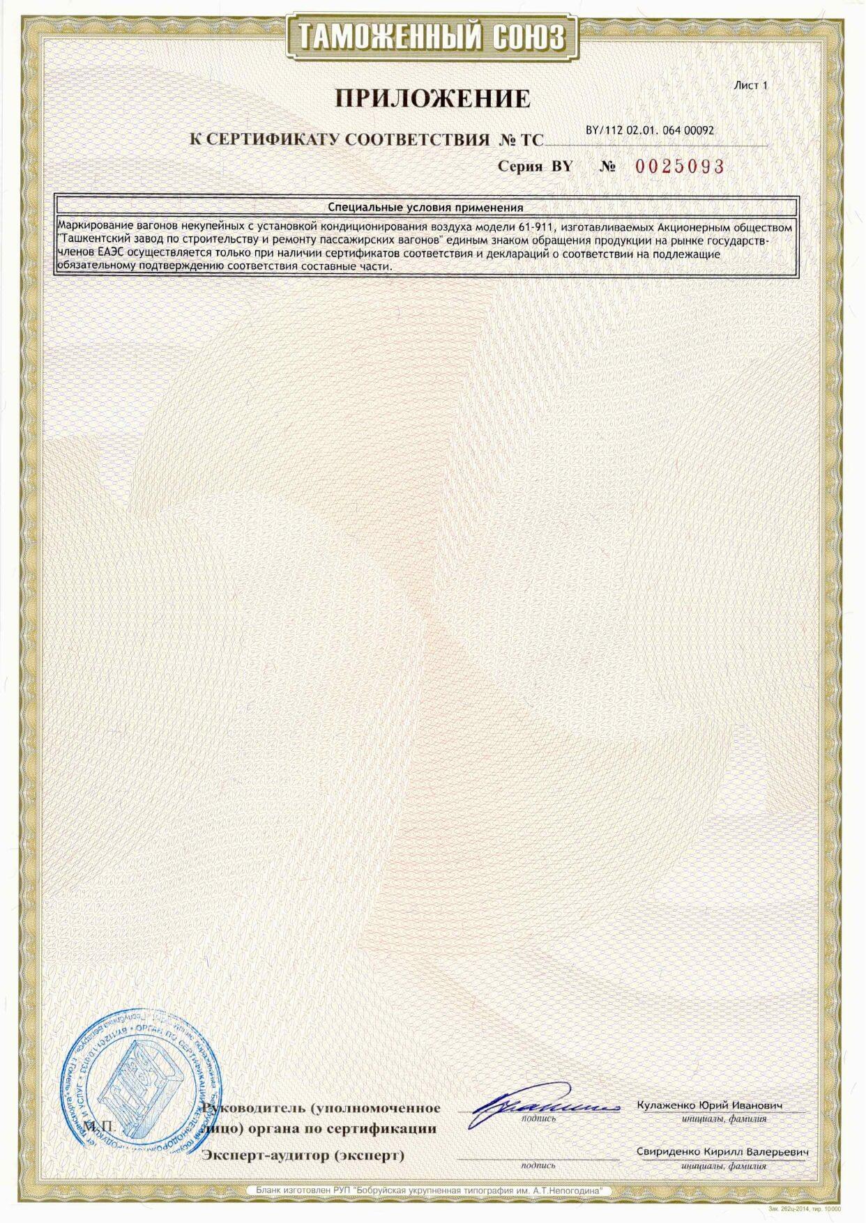 Сертификат на ЦМО (пассажирский не купейный вагон)_page-0002