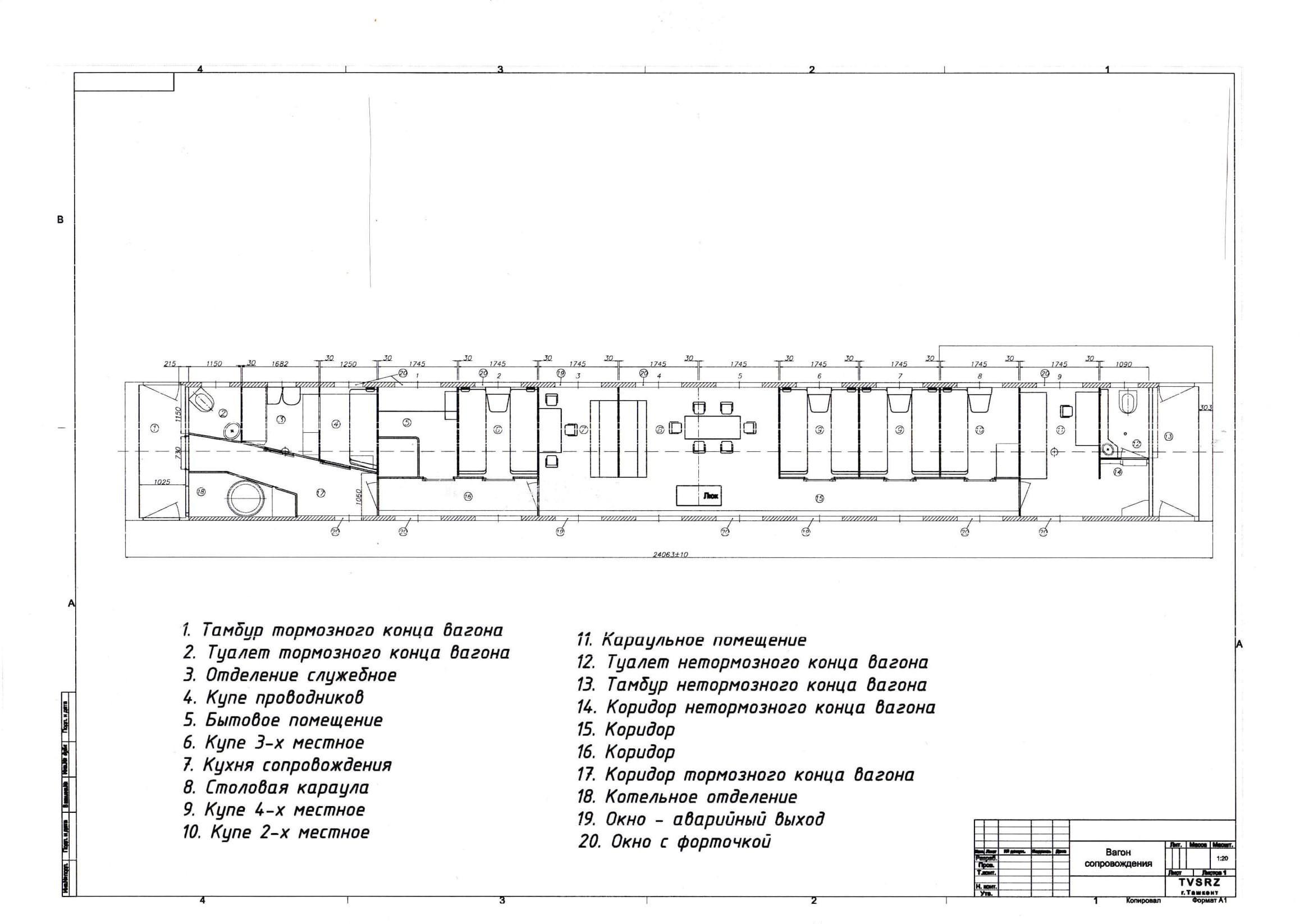 Планировка-ТВСРЗ-61-934