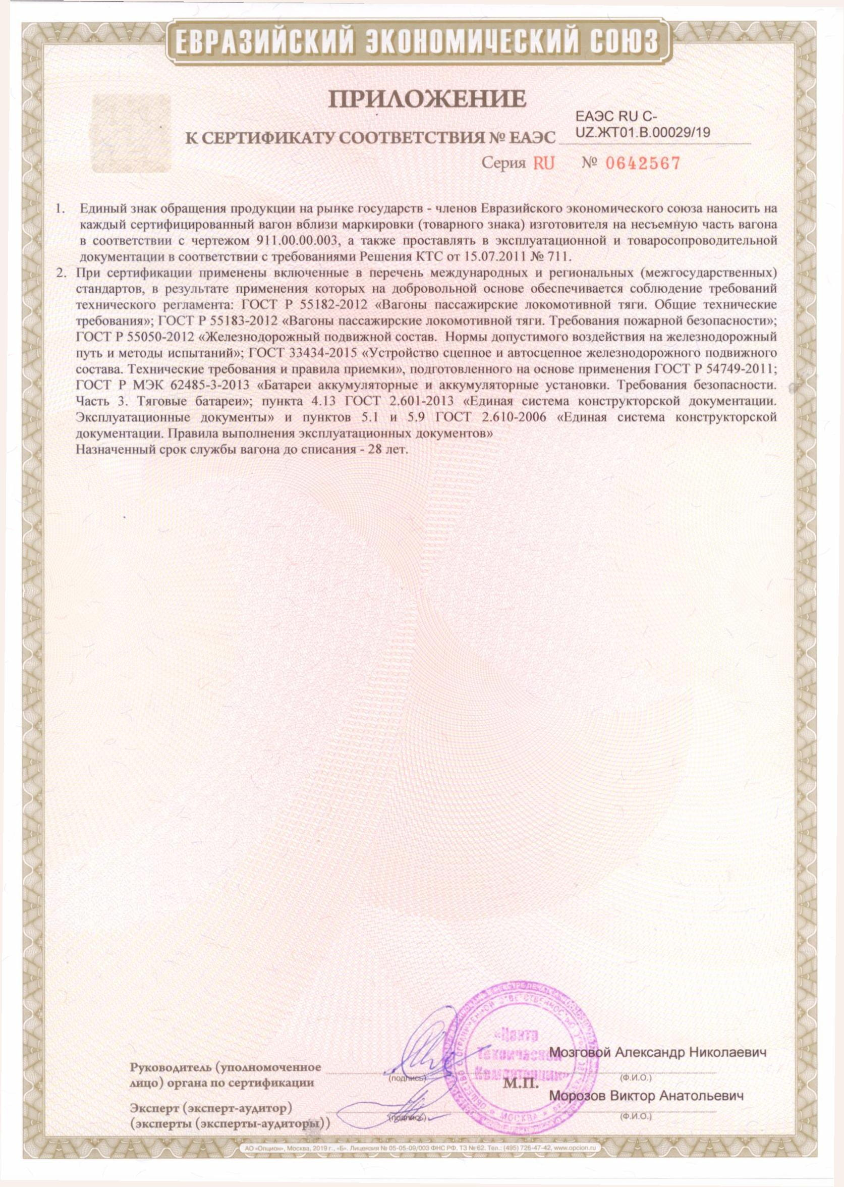 Сертификат спец вагон-2